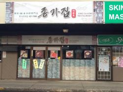 Jong Ga Korean Restaurant