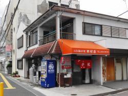 Tamagoyakitamura