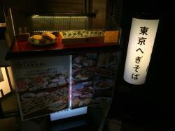 Tokyo Hegisoba Takumi Yotsuya 3chome