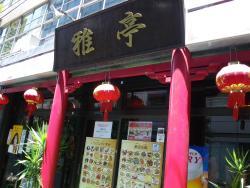 Ueno Okachimachi Chinese Cuisine Miyabitei