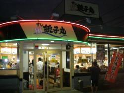 Sushi Choshimaru Yakuendai