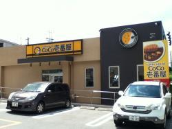 Coco Ichibanya Okinawa Minami Inter
