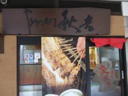 Authentic Grilled Chicken Akiyoshi Esaka