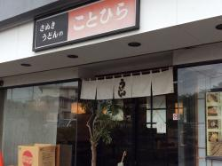 Sanuki Udon no Kotohira