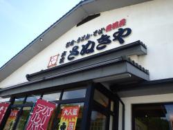 Honke Sanukiya Izumi Fukuse