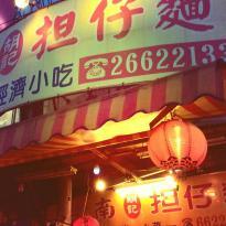 Tainan Hu Ji Dan Zai Noodles