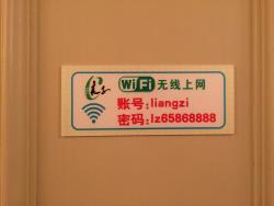 Liangzi (Lee Garden Service)