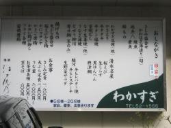 Kappo Wakasugi