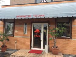 Okonomiyakitecchan