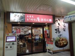 Iroriankiraku Hachioji