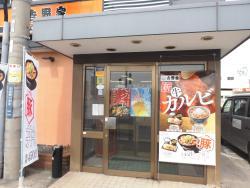 Yoshinoya 2-gosen Himejihagashi