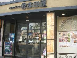 Kitamaesoba Takadaya Hiroshimaotemachiten