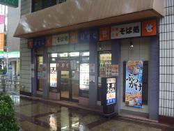 Miyakosoba Nakatsu