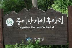 Jungmisan Mountain Recreational Forest