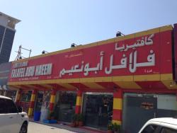 Cafteria Felafel Abu Naeem