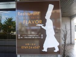Grill Flavor Hikone Chamberof Commerce