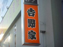 Yoshinoya Tachibanaekimae