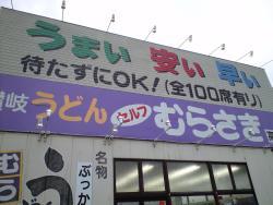 Sanuki Udon Murasakitakashima