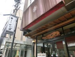 Sato-No-Aji Senda