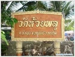 Wat Huai Plu Fish Sanctuary
