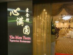 Xin Man Yuan Vegetarian Restaurant