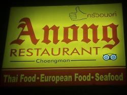 Anong Restaurant - Choengmon