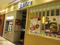 Fresh noodle studio Kamakura Pasta Uehonmachi Yufura