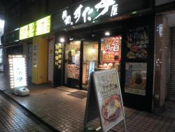 Densetsu no Suta Donya Yokohama Hinode Machi