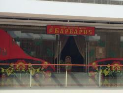 Барбариs