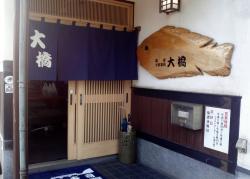 Seafood Restaurant Ohashi