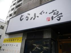 Torafugutei Ryogoku
