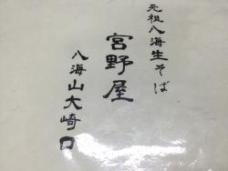 Miyano-Ya