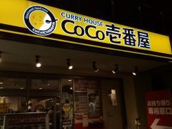 Coco Ichibanya Tokyo Metro Nishi-Nippori Ekimae