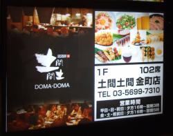 Tavern Doma-Doma Kanamachi