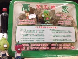 Gao Jia White Gourd Tea