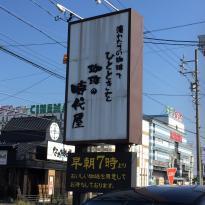 Coffee No Jidaiya