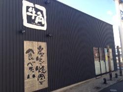 Gyukakuokayama Shimbo