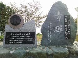Oku Observatory
