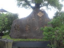 Jewelry Garden Shingen no Sato