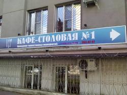 Stolovaya No. 1