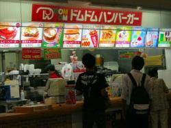 Domdom Hamburger Daiei Yokosuka