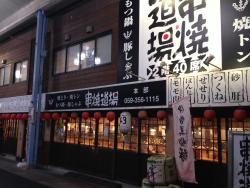 Kushiyaki Dojo No. 1