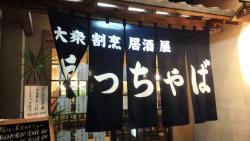 Izakaya Yatchaba