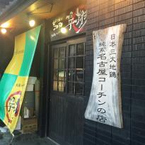 Suisho Fukui