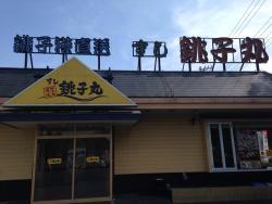 Sushi Choshimaru Kamifukuoka
