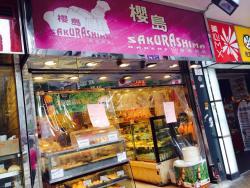Sakurashima Bakery
