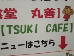 Tsuki Cafe 利尻