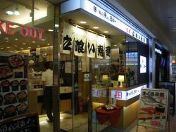 Uogashi Nihon Ichi Ecute Shinagawa South