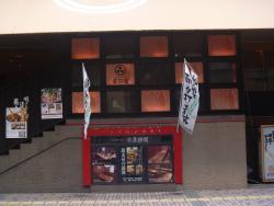 Kitamaesoba Takadaya Okayama Omotemachi