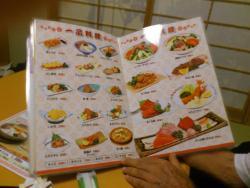 Restaurant Sampo Yoshida